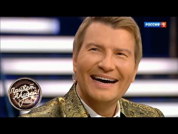Привет, Андрей! День рождения Николая Баскова. Ток-шоу Андрея Малахова от 20.10.18