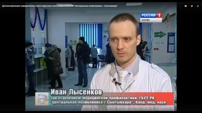 Диспансеризация взрослого населения в Центральной поликлинике Сыктывкара