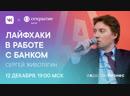 Лайфхаки в работе с банком Сергей Животягин банк Открытие