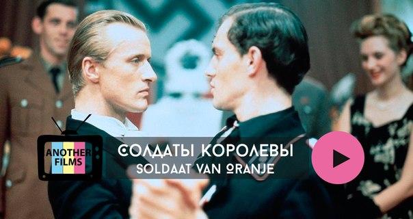 Солдаты королевы (Soldaat van Oranje)