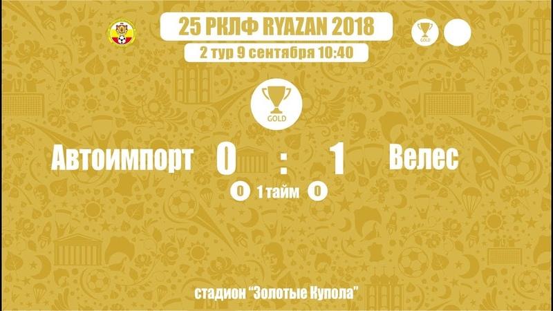 25 РКЛФ Золотой Кубок Автоимпорт-Велес 01