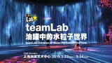 teamLab Universe of Water Particles in the Tank (Highlight Video)