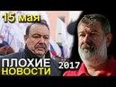 Вячеслав Мальцев и Геннадий Гудков Плохие новости Артподготовка 15 мая 2017
