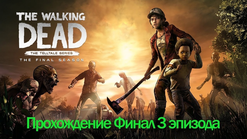 The Walking Dead: The Final Season - Финал 3 эпизода