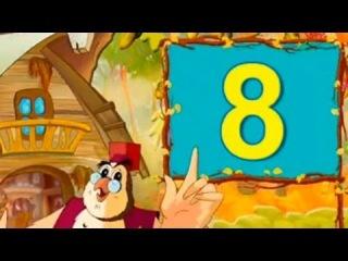 Уроки Тетушки Совы - Арифметика Малышка. Цифра 8
