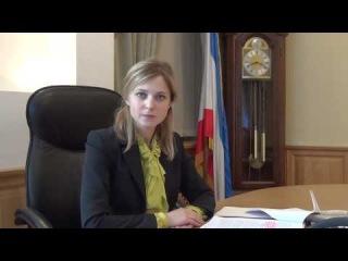 Интервью. Генеральный прокурор Республики Крым Наталья Поклонская.