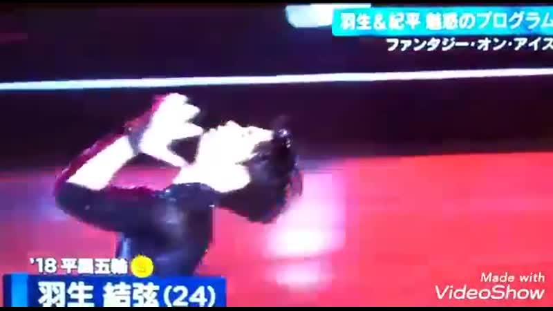 報道ステーション ゆづくん部分だけにして再アップ 羽生結弦 yuzuruhanyu マスカレイド FaOI幕張