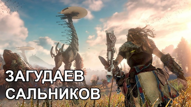 Пётр Сальников и Андрей Загудаев в Horizon Zero Dawn