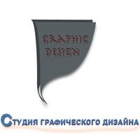 Студия графического дизайна вакансия