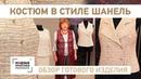 Юбка со шлицей двубортный жилет и жакет с вшивным рукавом из ткани в стиле Chanel Обзор костюма