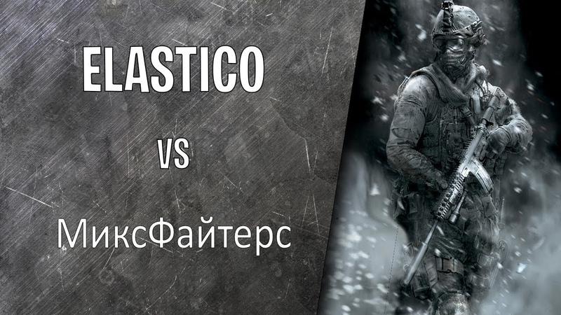 Warface: ELASTICO vs МиксФайтерс