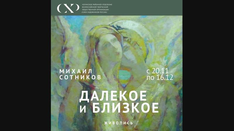 Далекои и близкое - Михаил Сотников 2018