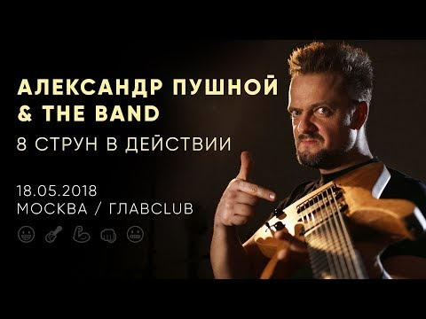 Александр Пушной The Band - Live @ ГлавClub Green Concert, Москва 18.05.2018