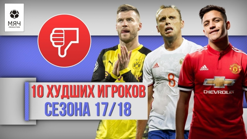 10 ХУДШИХ игроков сезона 1718