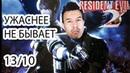 Resident Evil 2 Remake Первые впечатления Что с RE2 не так ?