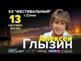 Алексей Глызин 13 сентября в Сочи. КЗ