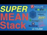 Super MEAN Stack Tutorial Angular, NodeExpress, Webpack, MongoDB, SASS, BabelES6, Bootstrap