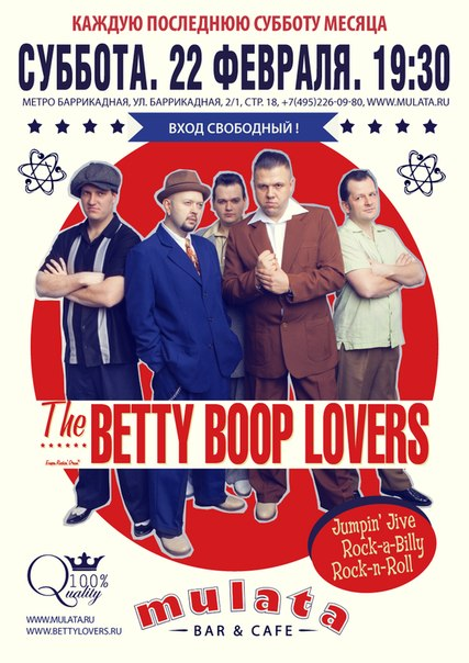 22.02 The Betty Boop Lovers в Mulata Bar