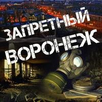 Логотип Запретный Воронеж/V/A/S/T/