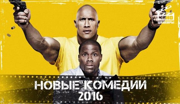 Подборка отличных комедийных фильмов 2015-2016 года.