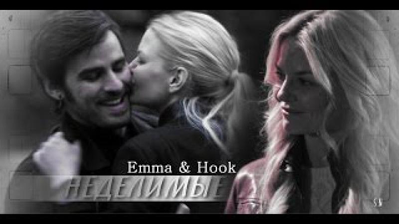 ˙˙·ღ Emma Hook || Неделимые... ღ ·˙˙
