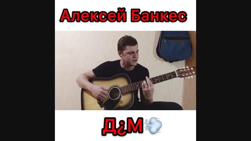 Алексей Банкес - Д¿М НА ГИТАРЕ КАВЕР(COVER)