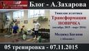 05-Трансформация новичка-Багапш.Тяжелая атлетика / Weightlifting.The transformation of the novice