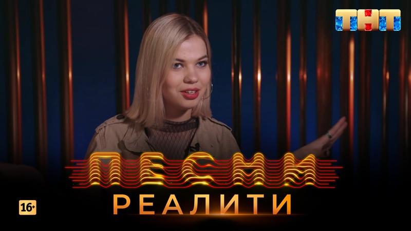 Песни Реалити, 35 выпуск (01.06.2018)