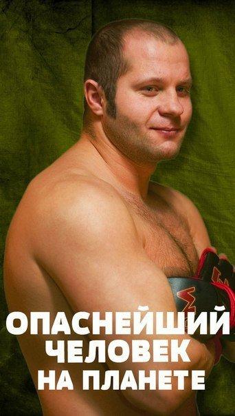 Опаснейший человек на планете (2009)