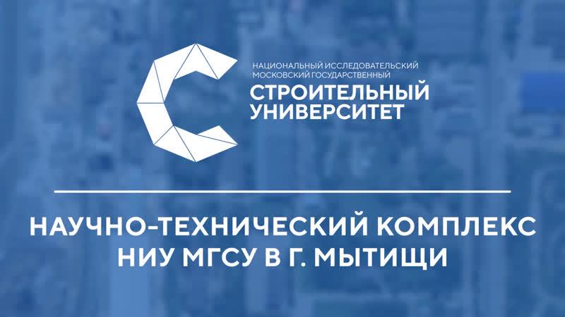 НТК НИУ МГСУ в г. Мытищи