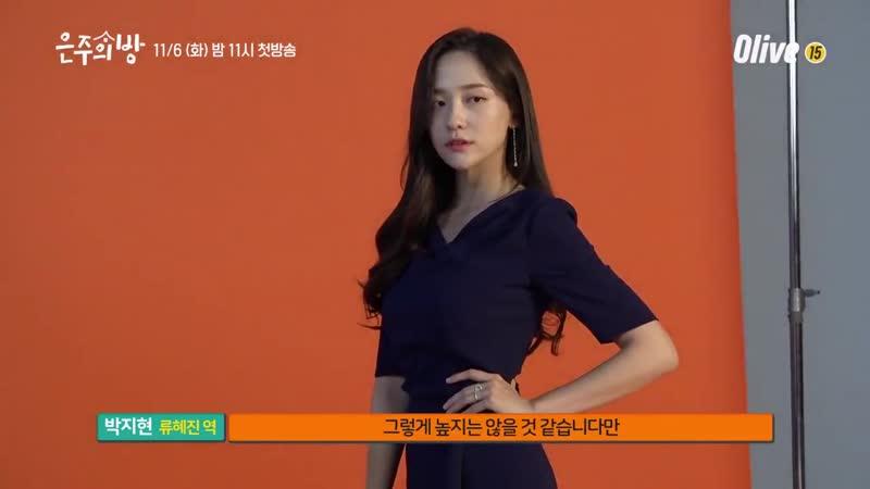 Видео со съемок постеров к предстоящей веб-дораме Комната Ын Чжу