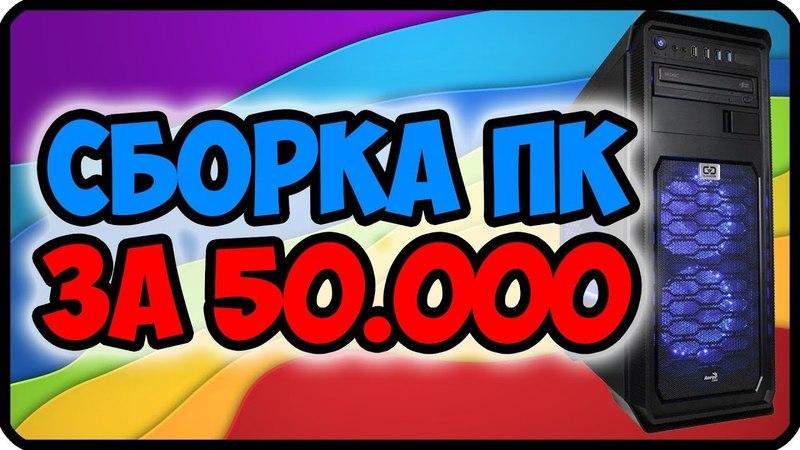 Cборка игрового пк за 50000 рублей ✅ Сборка компьютера для игр за 50000 рублей