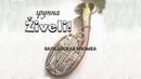 Ziveli Балканская музыка