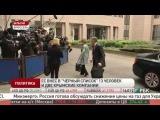 """ЕС внес в """"черный список"""" 13 человек и две крымские компании"""