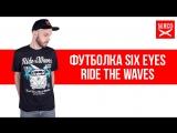 Футболка Six Eyes - Ride The Waves. Обзор