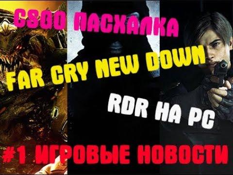 1 Игровые новости┃Экранизация Resident evil, Red dead redemtion 2 на PC, FarCry New down