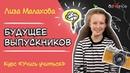 Дети после курсов Advance Лиза Малахова Будущее выпускников 6