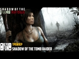 Shadow Of The Tomb Raider - официальный трейлер