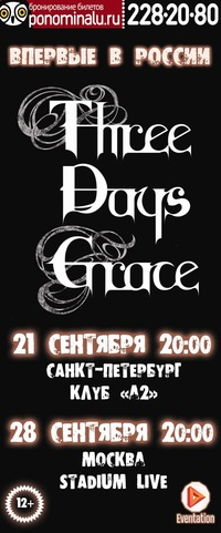 THREE DAYS GRACE * Санкт-Петербург * 21 сентября