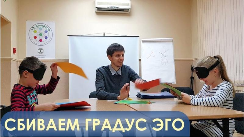 Усмиряем эго, включаем ИнфоОко. Петербург. Дети Поток 3 ☀️ 13 А и ЧувствоЗнание