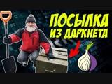 ABRACADABRA TV ПОСЫЛКА ИЗ ДАРКНЕТА ДЛЯ ДЕДУШКИ САИДА