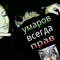АлиУмаров