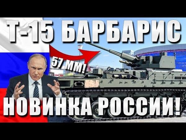 НОВИНКА РОССИИ Т-15 БАРБАРИС на базе Т-14 Армата АРМИЯ 2018