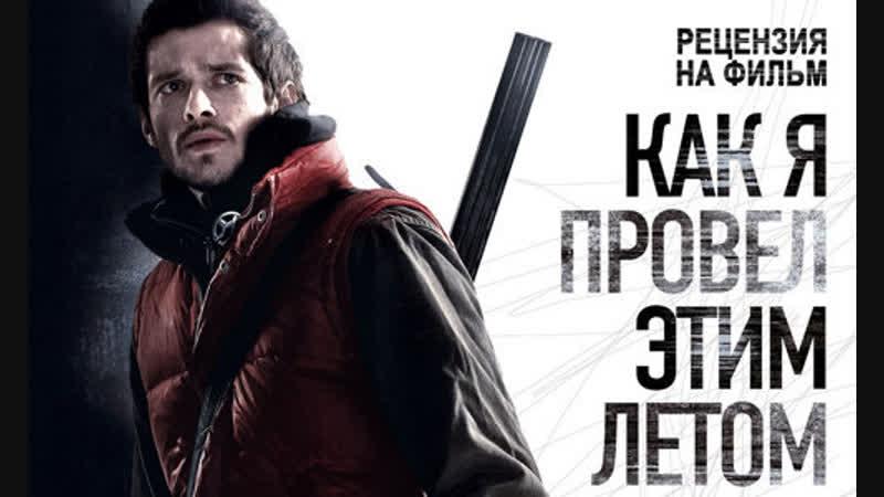 Как я пров ёл этим лет ом Арт хаус триллер 2010 Россия BDRip 1080p
