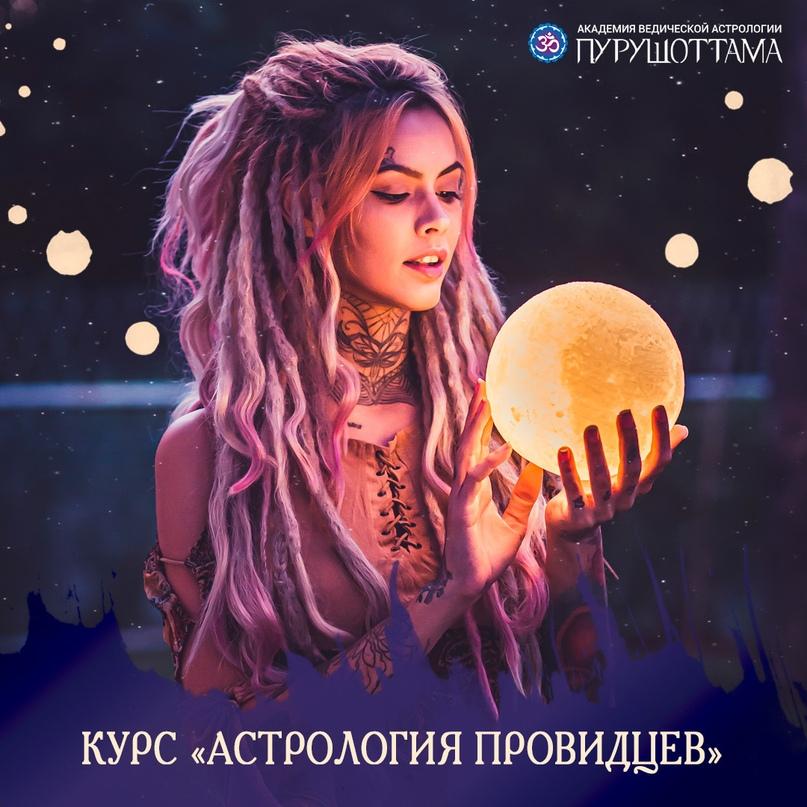 Внимание‼ Открыт набор на курс «Астрология провидцев».