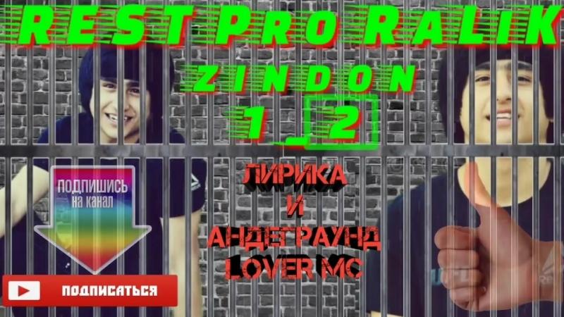 RaLiK - Зиндон 1-2 New