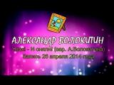 Александр Волокитин - ЧПОК! - И СНЯЛИ! (Новая текстовка А.Волокитина) (Запись 26.04.2014)