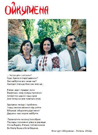 Етно гурт ойкумена м львів україна