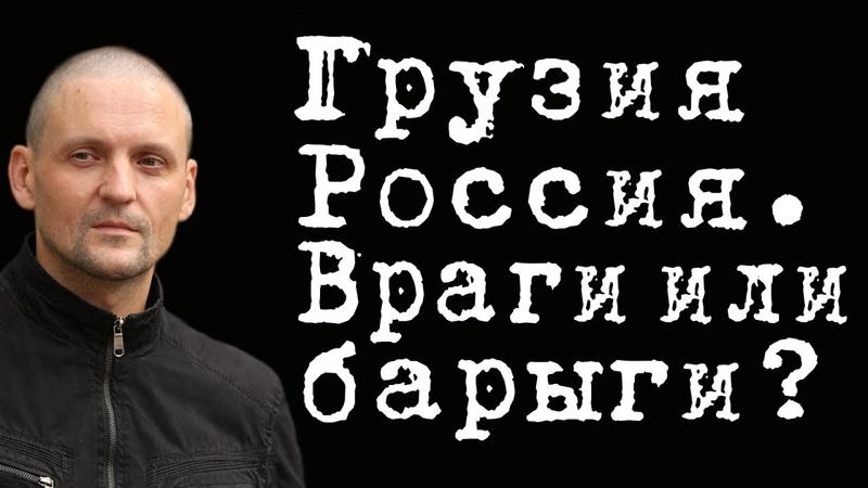 Грузия Россия. Враги или барыги СергейУдальцов