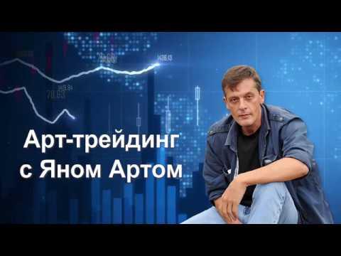 Арт-трейдинг видео-блог Яна Арта - 21.10.2018